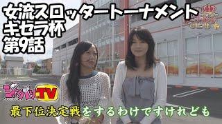 キセラ杯、井上由美子VS多田あさみ!!まさかまさかの最下位決定戦。自分...