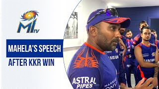 Mahela's speech after KKR win | जीत के बाद कोच का ...