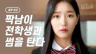 짝남이 다른 사람과 썸을 탄다  - EP.02
