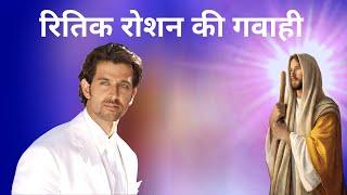 रितिक रोशन की गवाही | रितिक रोशन को यीशु ने चंगा किया | Hritik Roshan Testimony in Hindi | जॉनी लीवर
