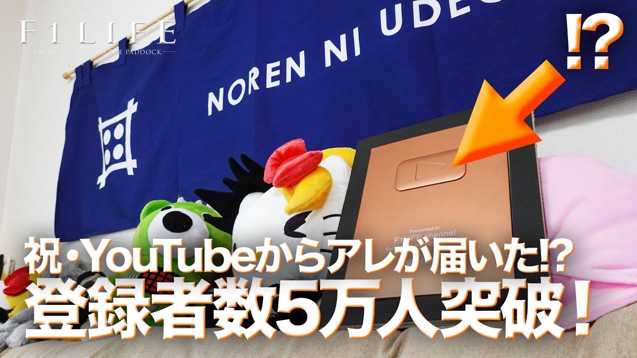 【祝】チャンネル登録者数5万人突破で、アレが届いた!?【サプライズ】