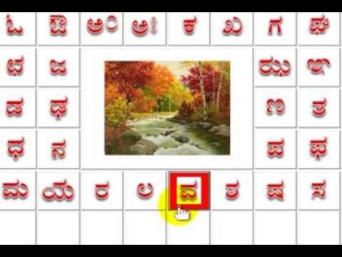 Learn kannada writing and reading
