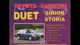 Toyota Duet EJVE глохнет при включении передачи, не запускается
