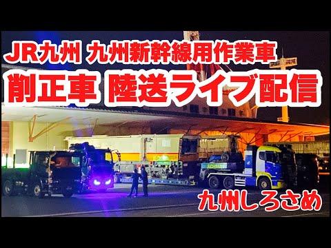 JR九州新幹線『削正車』陸送ライブ配信【九州しろさめ】