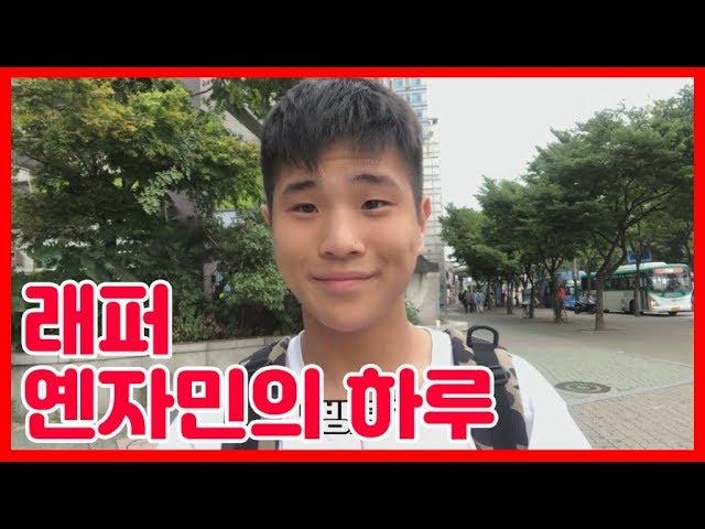VLOG ㅣ래퍼 옌자민의 힙하지 않은 일상 (Feat.수박쥬스 먹방 쬽) Eng sub
