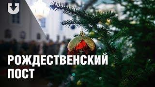 Главные правила Рождественского поста