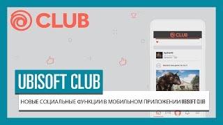 UBISOFT CLUB: НОВЫЕ СОЦИАЛЬНЫЕ ФУНКЦИИ В МОБИЛЬНОМ ПРИЛОЖЕНИИ