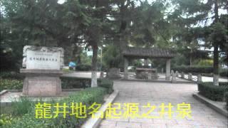 開山屯~龍井:「間島の印象」