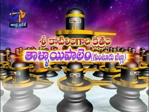 Sri Kotilingala Kshetram | Tallayapalem | Guntur | Teerthayatra | 31st October 2017 | ETV AP