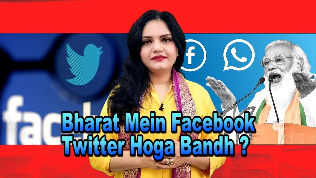 Bharat Mein Facebook ,Twitter Hoga Bandh..?
