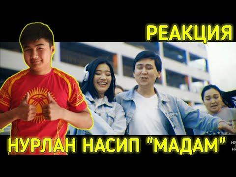видео: Нурлан Насип - Мадам (Премьера клипа 2019) РЕАКЦИЯ