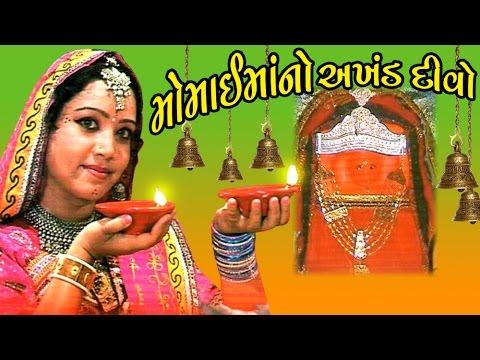 Momai Maa No Akhand Divo - Gujarati Devotional Songs / Aarti/Bhajans - Album Momaimaa No Akhand Divo