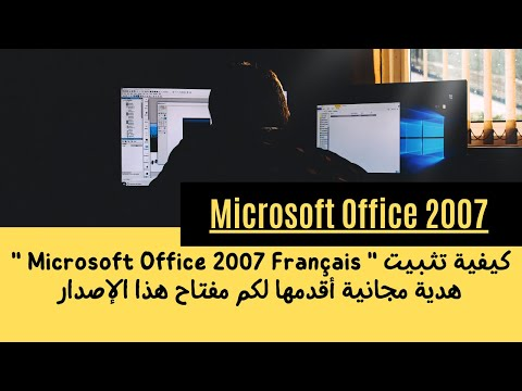 Telecharger et installer microsoft office 2007 +crack gratuit شرح تحميل وتثبيت وتفعيل برابط مباشر HD logiciel and Game HD Loading...
