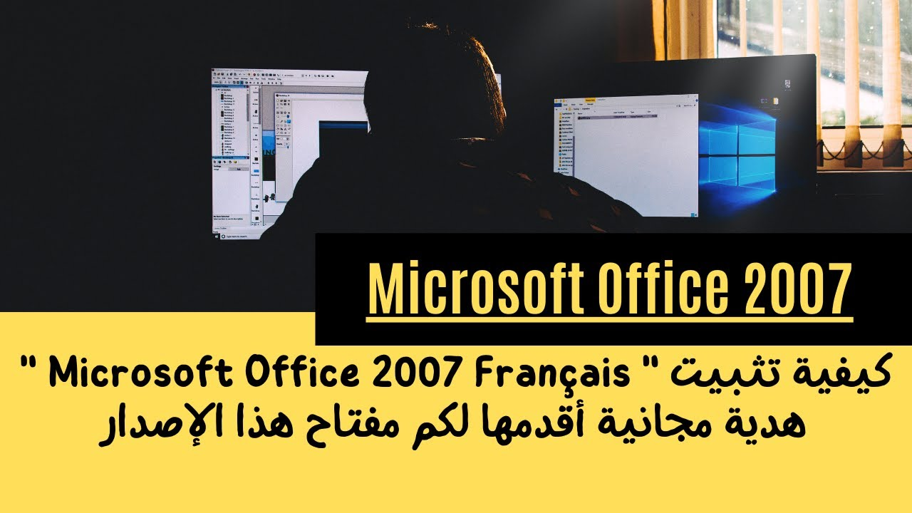 Microsoft Office Famille Et Etudiant 2007 Telecharger Office 2007 Francais Serial
