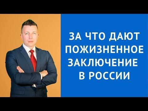 За что дают пожизненное заключение в России - Адвокат по уголовным делам