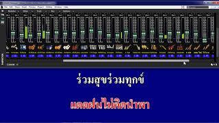 Cover Sound Midi ล้นเกล้าเผ่าไทย