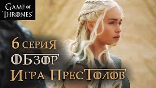 Игра престолов: 6 серия 6 сезон - обзор / Game of Thrones: Season 6 Episode 6 - Overview