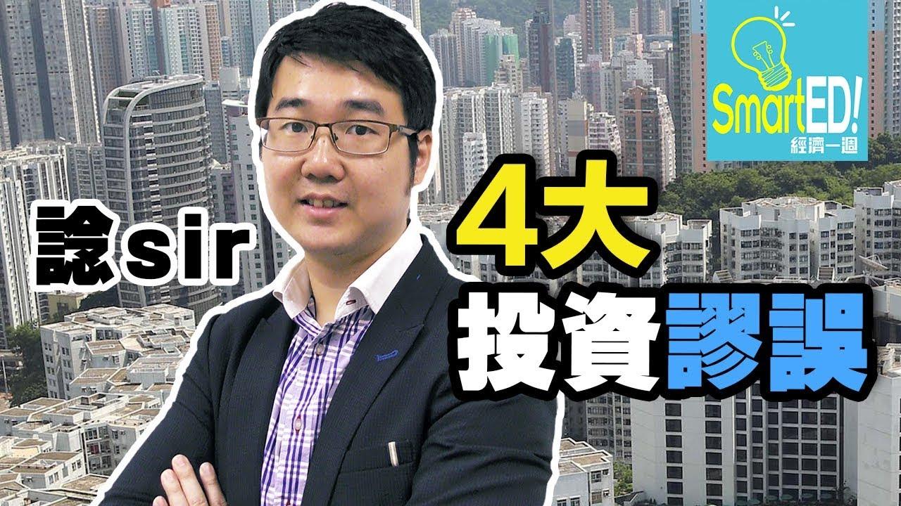 諗sir拆解4大投資謬誤 |投資|【諗sir投資教室】 - YouTube