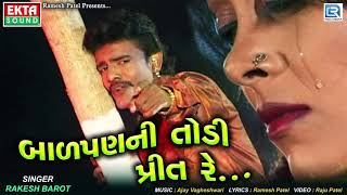 Rakesh Barot - BEWAFA SONG   Badpan Ni Todi Prit Re   Superhit Gujarati Song