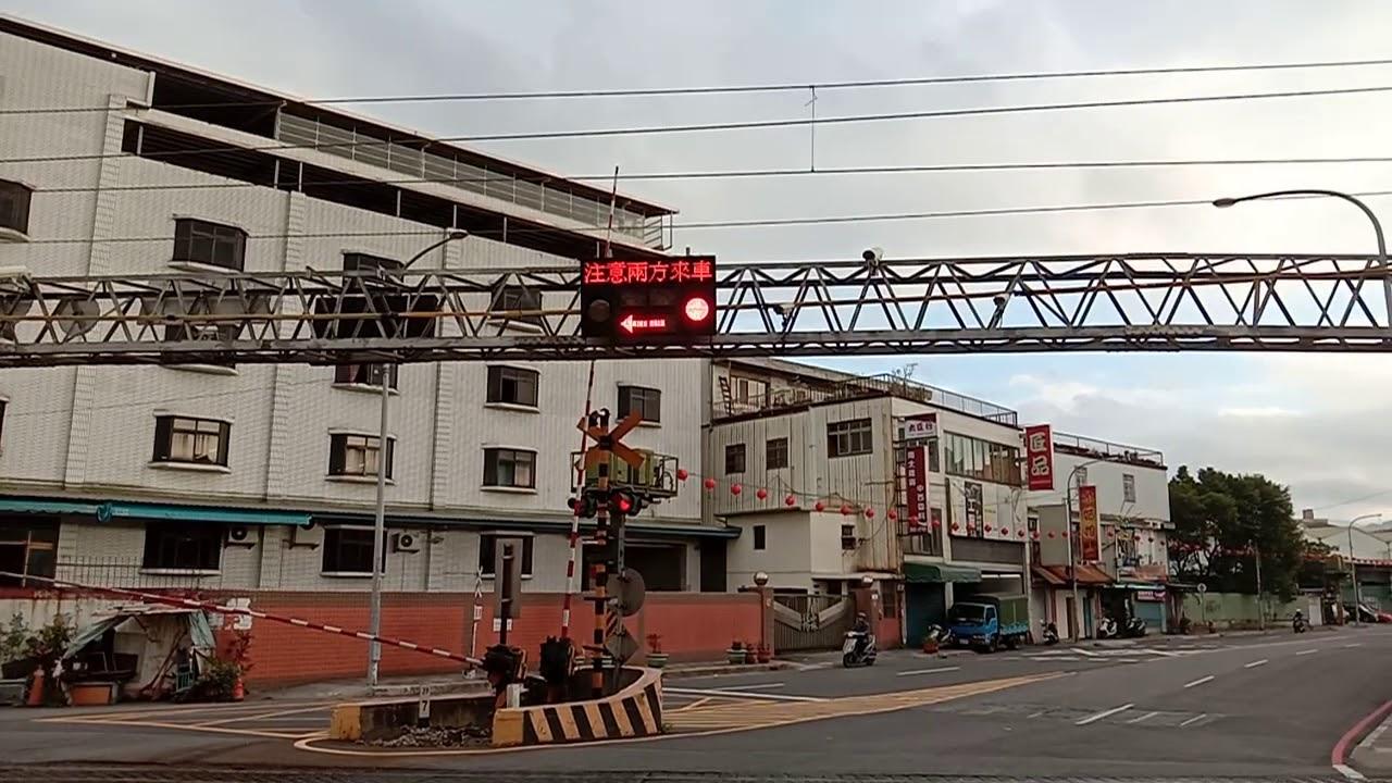 20191214@新北市樹林區俊英街平交道344(ft:劉昱德) - YouTube