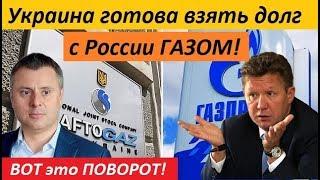 УKPAИHA Г0T0BA B3ЯTЬ Д0ЛГ c Pocсии ГA30M - новости Украины / Видео