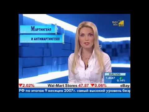 Система - Принцип или метод Мартингейла и АнтиМартингейла для торговли на Форекс