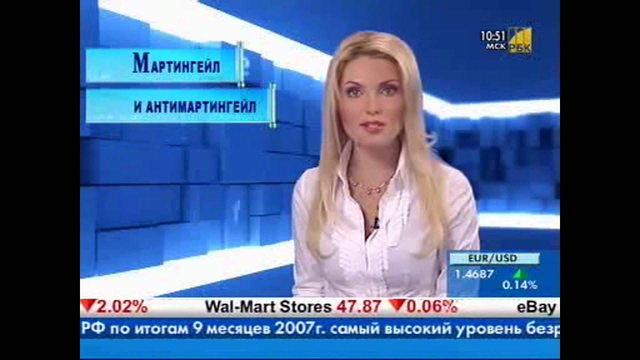 метод мартингейла на рынке форекс