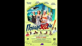 ПОНАЕХАЛИ (2018) | Официальный трейлер HD |  фильм Султана Урагана Хажироко