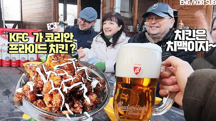 [꾼맨 알렝꼬] 🍗🍺  '치맥' 간장마요치킨&체코 맥주를 처음 드셔본 체코 시골 가족의 반응은?! 국제커플 ㅣ치킨먹방 ㅣAMWF ㅣKOREAN CHICKEN ㅣCHIMAEK