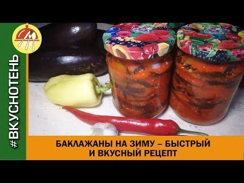 Баклажаны на зиму острые лучший рецепт Быстрый и вкусный рецепт острых баклажан