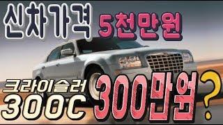 허위매물 없는 전국최저가 중고차 추천 크라이슬러 300…