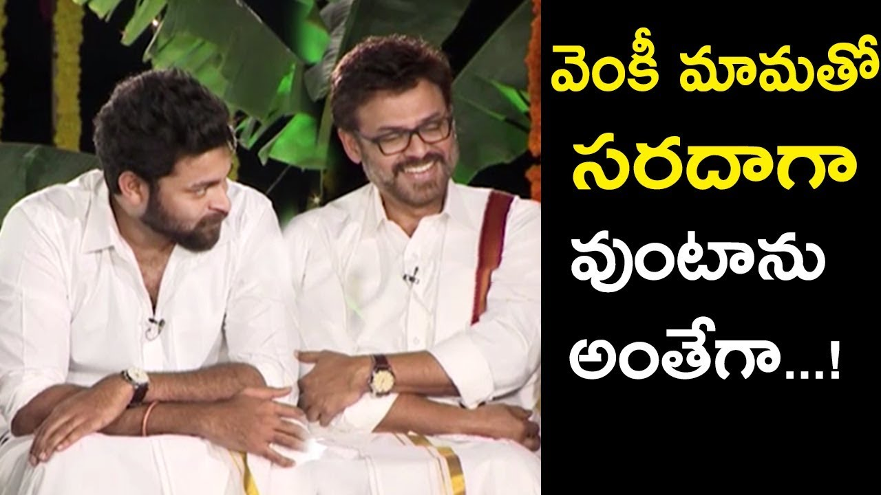 Venkatesh about Varun Performance in F2 Movie | Sankranthi Special | MTC |  by Movie Time Cinema