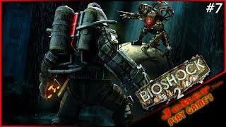 Глазами младшей сестрички #8 - BioShock 2 Remastered