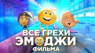 """Все грехи и ляпы мультфильма """"Эмоджи фильм"""""""