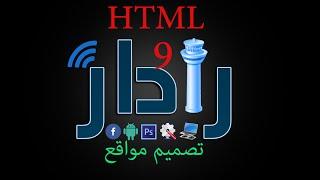 تصميم مواقع HTML الدرس (9) ~ التضمين بإستخدام iframe