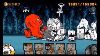 実刑判決 無課金キャラ 脱獄トンネル ステージレベル2 ☆☆ にゃんこ大戦争 攻略情報 battle cats thumbnail