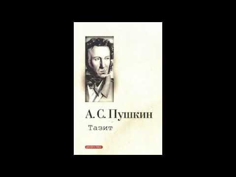 Армянин и абрек по Пушкину или Ты трус, ты раб, ты армянин!12 04 2019