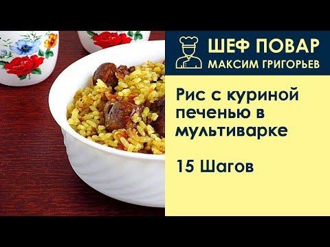 Рис с печенью свиной в мультиварке