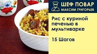 Рис с куриной печенью в мультиварке . Рецепт от шеф повара Максима Григорьева