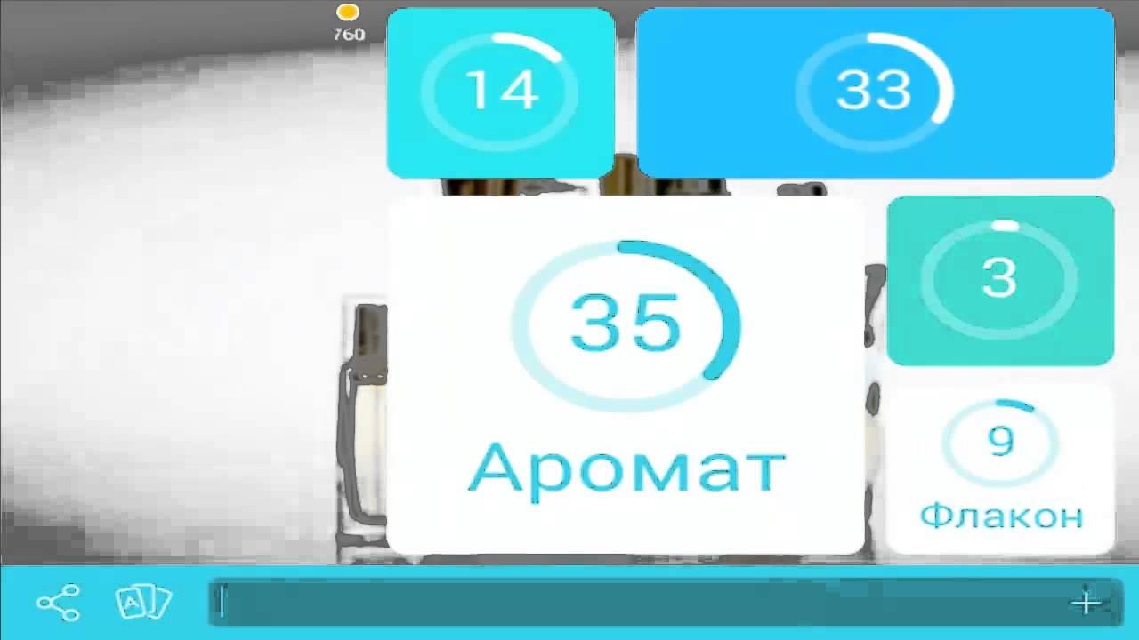 Игра 94 % картинка | 94 процента игра ответы на 3 уровень ...