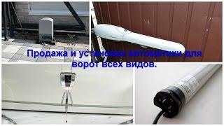 видео Сфера применения автоматических откатных ворот