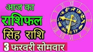 सिंह राशि 3 फरवरी सोमवार  singh rashi 3 feb monday 2020