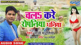 S Lado Madheshiya - Chala Kare Ropaniya Dhaniya - Bhojpuri New Song 2019.mp3