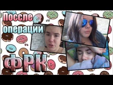 ПЕРВЫЕ ДНИ ПОСЛЕ ОПЕРАЦИИ / ФРК - YouTube