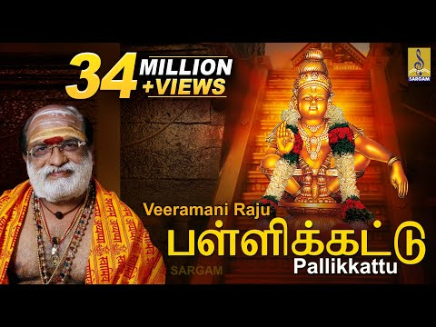 Pallikkettu - A Song From The Album Pallikkattu Sung By Veeramani Raju