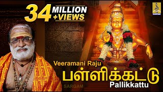 Pallikkettu - A Song From The Album Pallikkattu Sung By Veeramani Raju