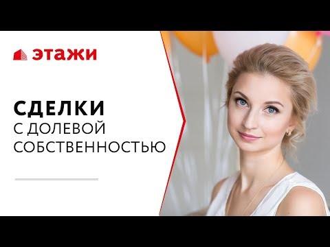 КАК ПРОДАТЬ ДОЛЮ В КВАРТИРЕ - Сделки с долевой собственностью | Этажи Москва