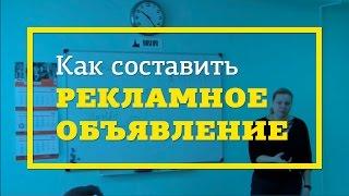 Как составить рекламное объявление о продаже квартиры(, 2015-03-27T14:41:12.000Z)