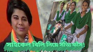 সাইকেল বিলি নিয়ে সত্যি ফাঁস করলেন ভারতী। Bharati Ghosh BJP candidate ghatal. Bharati Ghosh exIPS