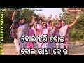 Bol Hari Bol Bol Radha Bol//Thakur Anukul Chandra Song